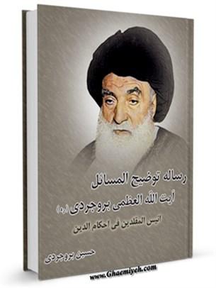 رساله توضیح المسائل آیت الله سید حسین بروجردی