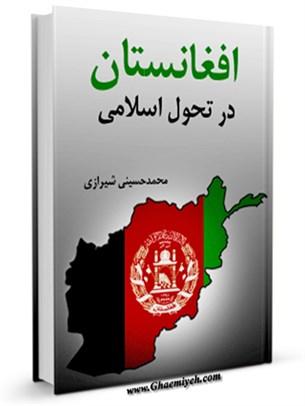 افغانستان در تحول اسلامی