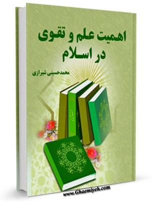 اهمیت علم و تقوی در اسلام