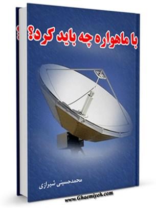 با ماهواره چه باید کرد ؟