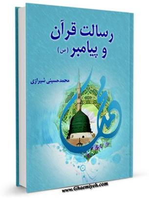 رسالت قرآن و پیامبرصلی الله علیه و آله