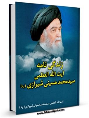 زندگینامه آیت الله سید محمد حسینی شیرازی