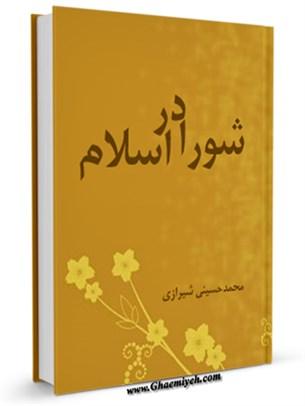 شورا در اسلام