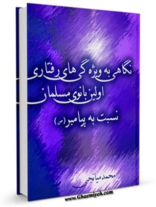 نگاهی به ویژگی های رفتاری اولین بانوی مسلمان نسبت به پیامبر ( صلی الله علیه و آله )