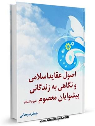 اصول عقاید اسلامی و نگاهی به زندگانی پیشوایان معصوم علیهم السلام