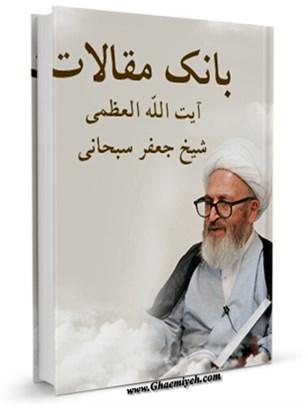 بانک مقالات آیت الله العظمی شیخ جعفر سبحانی