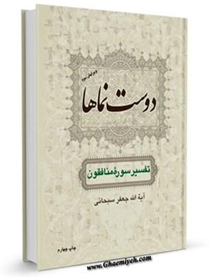 نظام اخلاقی اسلام - دوست نماها