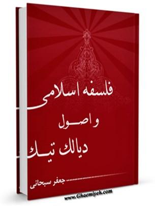 فلسفه اسلامی و اصول دیالکتیک