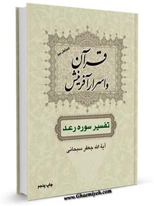 قرآن و اسرار آفرینش ( تفسیر سوره رعد )