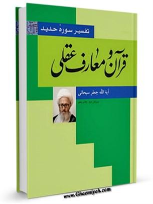 قرآن و معارف عقلی ( تفسیر سوره حدید )