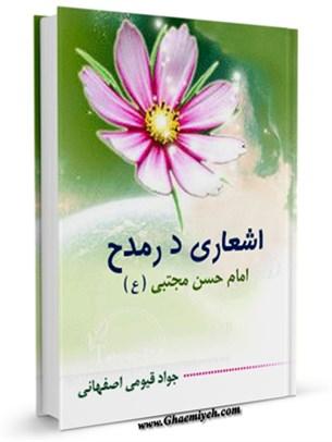 اشعاری در مدح امام حسن مجتبی علیه السلام
