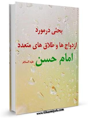 بحثی در مورد ازدواج ها و طلاق های متعدد امام حسن علیه السلام