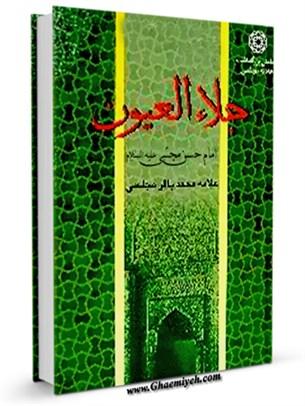 جلاء العیون - قسمت مربوط به امام حسن مجتبی علیه السلام