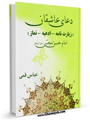 دعای عاشقان ( زیارت نامه - ادعیه - نماز ) : امام حسن مجتبی ( علیه السلام )