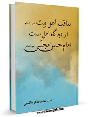 مناقب اهل بیت علیهم السلام از دیدگاه اهل سنت - بخش مربوط به امام حسن مجتبی علیه السلام