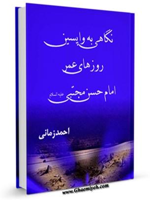 نگاهی به واپسین روزهای عمر امام حسن مجتبی ( علیه السلام )