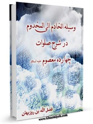 وسیله الخادم الی المخدوم ، در شرح صلوات چهارده معصوم ( علیهم السلام ) - قسمت مربوط به امام حسن مجتبی ( علیه السلام )