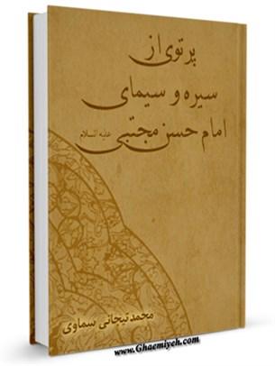 پرتوی از سیره و سیمای امام حسن مجتبی علیه السلام