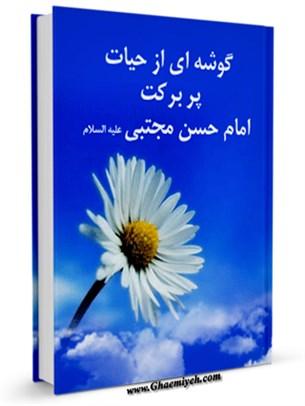 گوشه ای از حیات پربرکت امام حسن مجتبی ( علیه السلام )