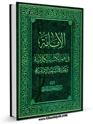 الامامه في اهم الكتب الكلاميه و عقيده الشيعه الاماميه