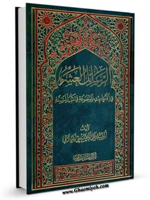 الرسائل العشر في الاحاديث الموضوعه في كتب السنه