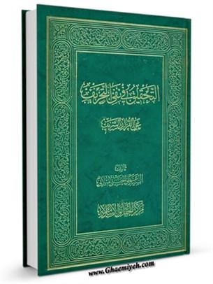 التحقيق في نفي التحريف عن القرآن الشريف