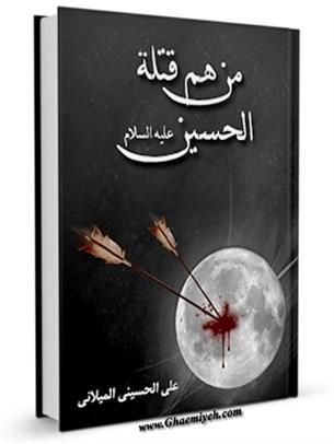 من هم قتله الحسين ( عليه السلام ) ؟