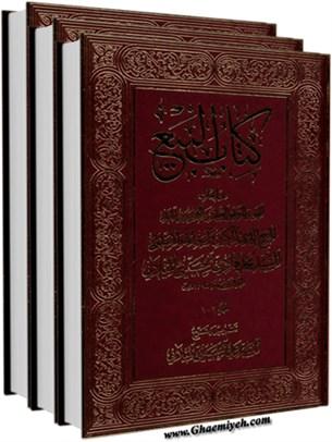 كتاب البيع
