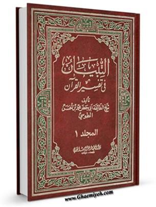 التبيان في تفسير القرآن جلد 1