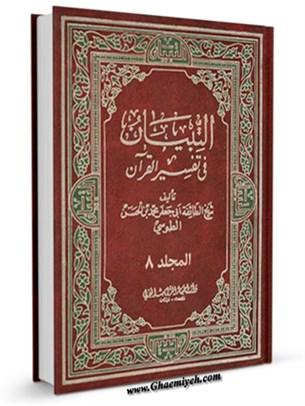 التبيان في تفسير القرآن جلد 8