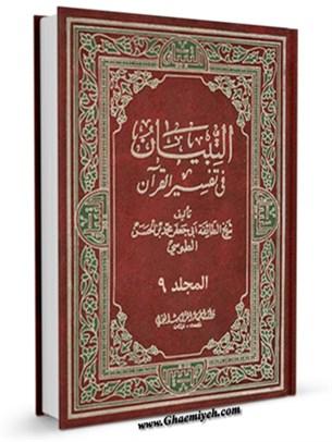 التبيان في تفسير القرآن جلد 9