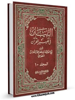 التبيان في تفسير القرآن جلد 10
