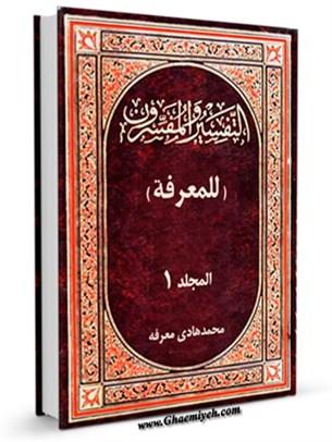 التفسير و المفسرون في ثوبه القشيب جلد 1