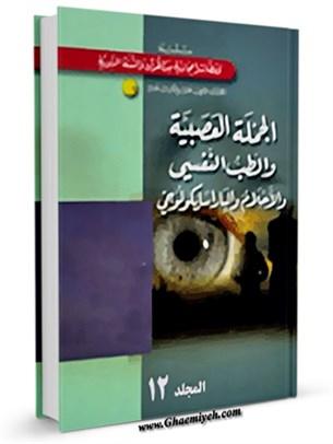 الجمله العصبيه و الطب النفسي  جلد 1