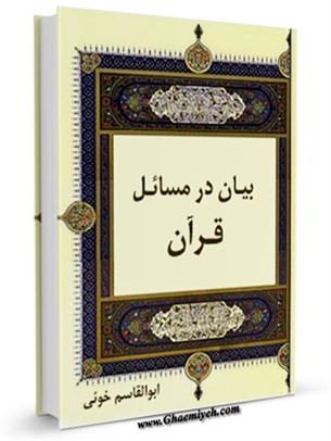بیان در مسایل قرآن