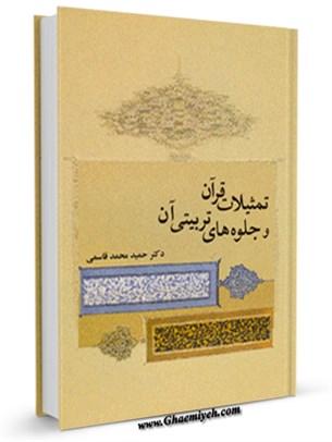 تمثیلات قرآنی ، ویژگیها اهداف و آثار تربیتی آن