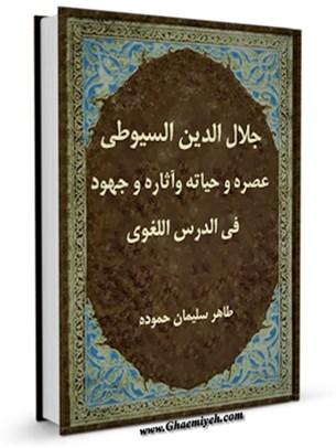 جلال الدين السيوطي عصره و حياته و آثاره و جهوده في الدرس اللغوي