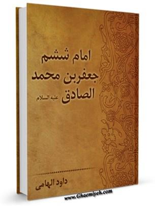 امام ششم جعفر بن محمد الصادق علیه السلام