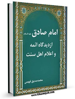 امام صادق علیه السلام از دیدگاه ائمه و اعلام اهل سنت