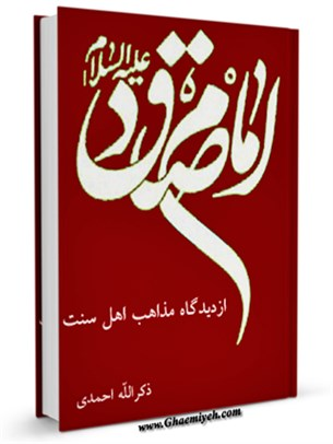 امام صادق علیه السلام از دیدگاه مذاهب اهل سنت