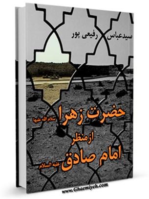 حضرت زهرا از منظر امام صادق علیه السلام