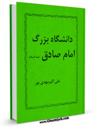 دانشگاه بزرگ امام صادق علیه السلام