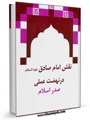 نقش امام صادق ( علیه السلام ) در نهضت علمی صدر اسلام
