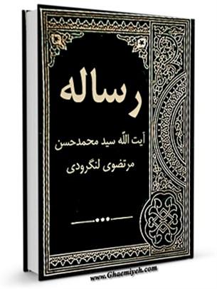 رساله توضیح المسائل آیت الله سید محمدحسن مرتضوی لنگرودی