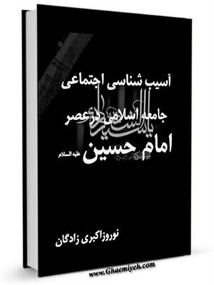 آسیب شناسی اجتماعی جامعه اسلامی در عصر امام حسین علیه السلام