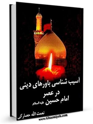 آسیب شناسی باورهای دینی در عصر امام حسین علیه السلام