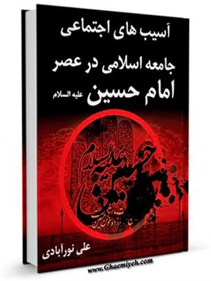 آسیب های اجتماعی جامعه اسلامی در عصر امام حسین علیه السلام