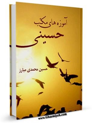 آموزه های مکتب حسینی