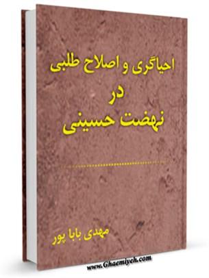 احیاگری و اصلاح طلبی در نهضت حسینی