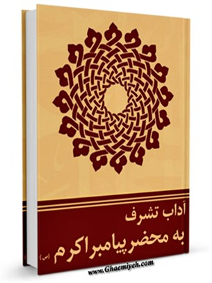 آداب تشرف به محضر پیامبر اکرم (ص)